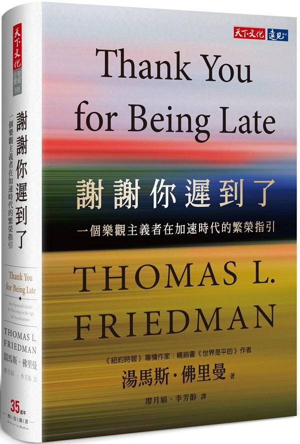 謝謝你遲到了:一個樂觀主義者在加速時代的繁榮指引