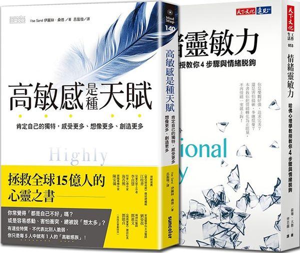敏感心靈套書(2冊)