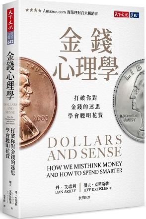 金錢心理學