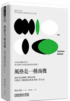 風格是一種商機:蔦屋書店創辦人增田宗昭只對員工傳授的商業思考和工作心法