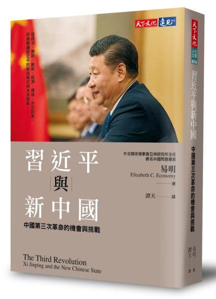 習近平與新中國:中國第三次革命的機會與挑戰