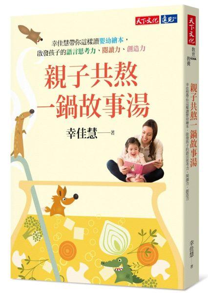 親子共熬一鍋故事湯:幸佳慧帶你這樣讀嬰幼繪本, 啟發孩子的語言思考力、閱讀力、創造