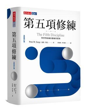 第五項修練(全新修訂版):學習型組織的藝術與實務