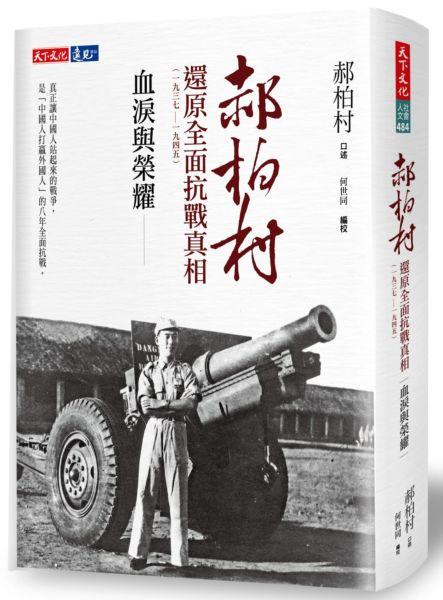 血淚與榮耀:郝柏村還原全面抗戰真相(1937-1945)