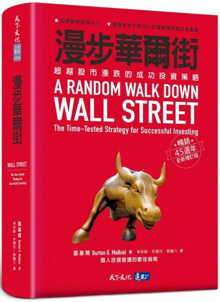 漫步華爾街(暢銷45週年全新增訂版):超越股市漲跌的成功投資策略