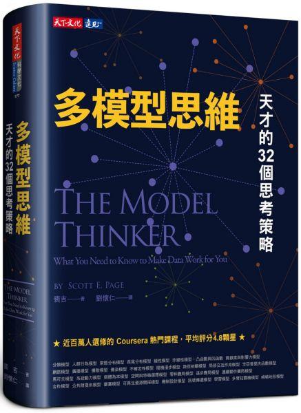 多模型思維:天才的32個思考策略
