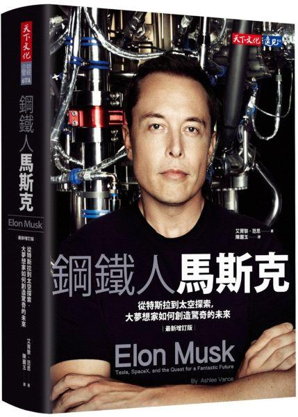 鋼鐵人馬斯克(2020最新增訂版):從特斯拉到太空探索,大夢想家如何創造驚奇的未來