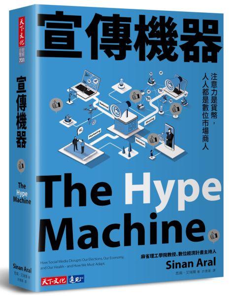 宣傳機器:注意力是貨幣,人人都是數位市場商人