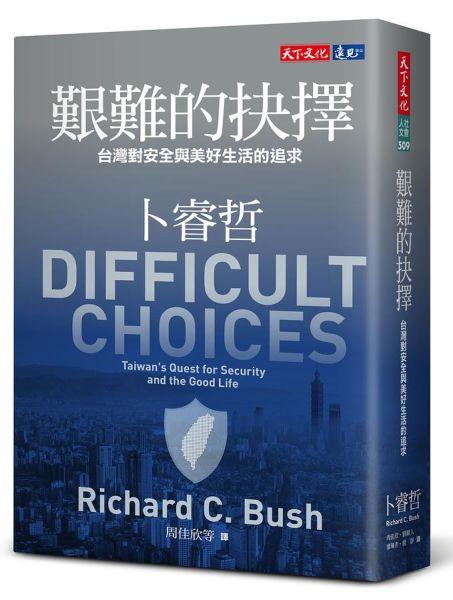 艱難的抉擇:台灣對安全與美好生活的追求