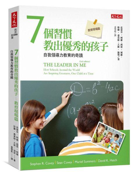 7個習慣教出優秀的孩子:教育現場篇:自我領導力教育的奇蹟
