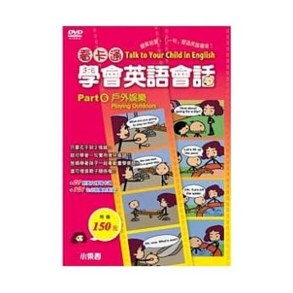 看卡通學會英語會話 DVD(6)戶外娛樂 Playing Outdoors