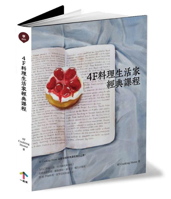 4F料理生活家經典課程