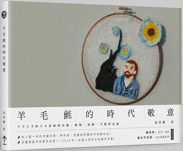 羊毛氈的時代敬意:下手上手的60款經典肖像、動物、食物、手藝作品集
