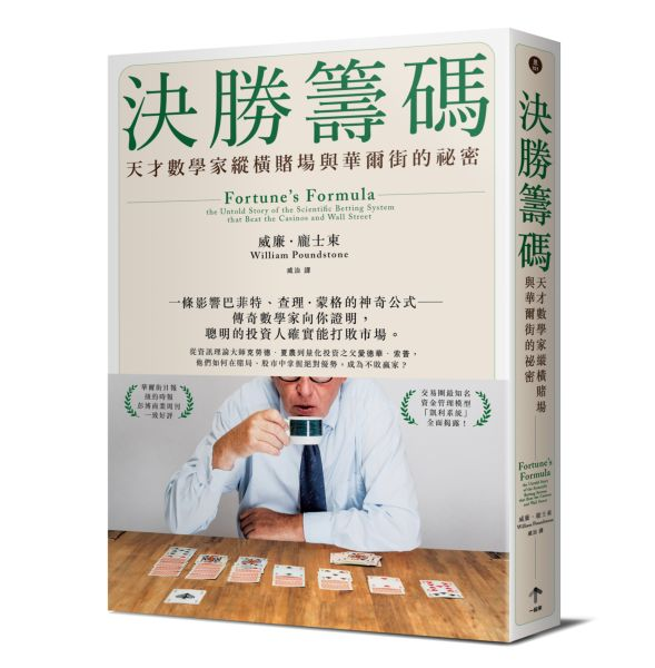 決勝籌碼:天才數學家縱橫賭場與華爾街的祕密