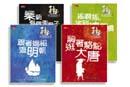 可能小學的歷史任務(4冊)