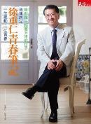 流通教父徐重仁青春筆記: 告別統一超商35年的日子