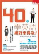 40歲學英語 絕對來得及:三個好習慣,練出英語實力的驚人學習法!