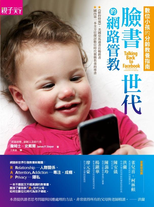 臉書世代的網路管教:數位小孩的分齡教養指南