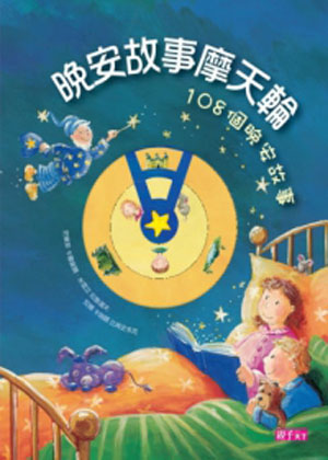晚安故事摩天輪-108個晚安故事