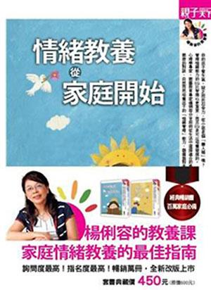 楊俐容的情緒教養課典藏套書(2冊)
