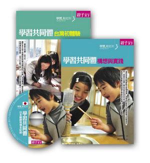 學習,動起來 3 日本:學習共同體
