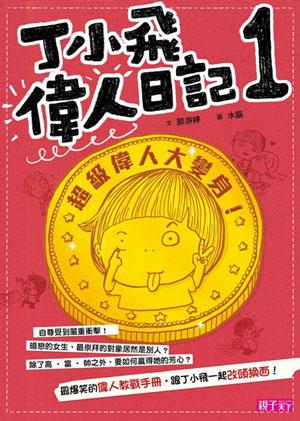 丁小飛偉人日記1:超級偉人大變身!