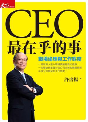 CEO最在乎的事:職場倫理與工作態度