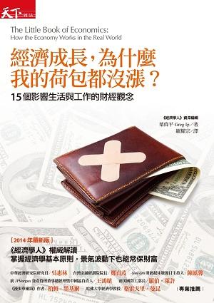 經濟成長,為什麼我的荷包都沒漲?:15個影響生活與工作的財經觀念