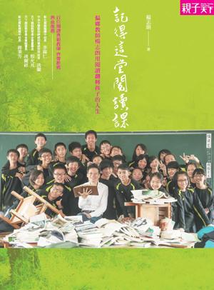 記得這堂閱讀課:偏鄉教師楊志朗,用閱讀翻轉孩子的人生