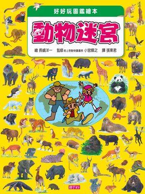 遊戲圖鑑繪本:動物迷宮
