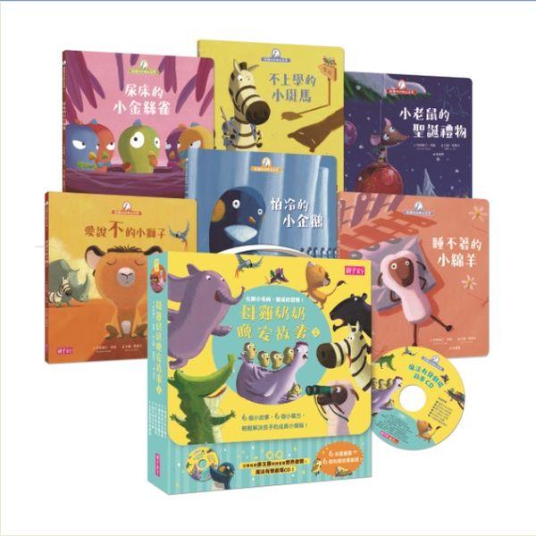 【母雞奶奶晚安故事】套書1(共6冊+1CD):愛說不的小獅子/尿床的小金絲雀/睡不著的小綿羊/不上學的小斑馬/怕冷的小企鵝/小老鼠的聖誕禮物