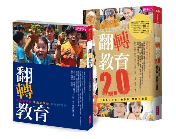翻轉教育+翻轉教育2.0(兩冊合售)