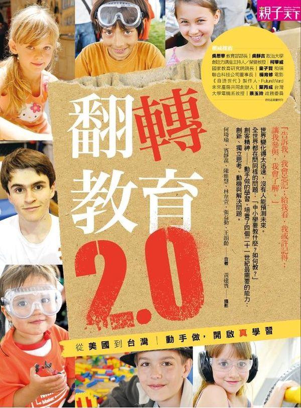 翻轉教育2.0:從美國到台灣:動手做,開啟真學習(含2DVD)