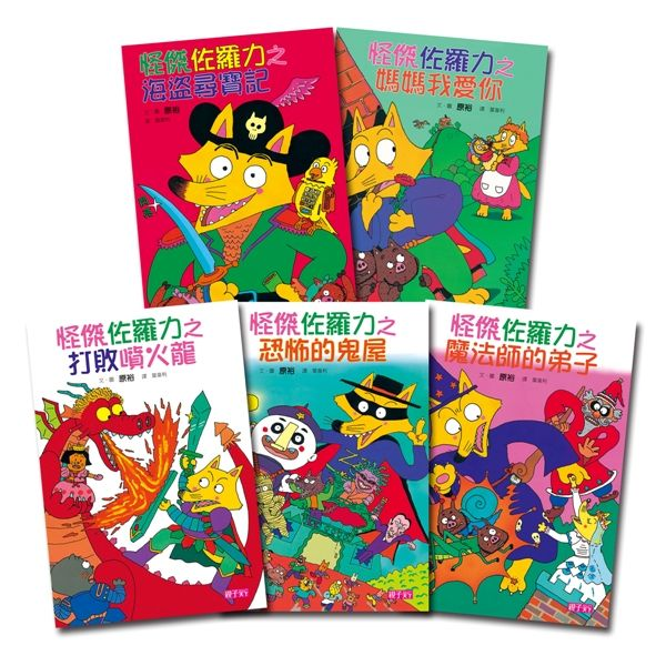 怪傑佐羅力1-5套書:打敗噴火龍/恐怖的鬼屋/魔法師的弟子/海盜尋寶記/媽媽我愛你