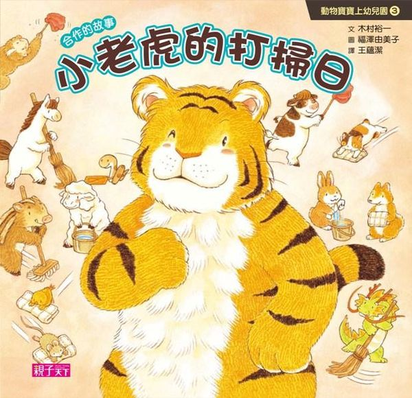 動物寶寶上幼兒園3:小老虎的打掃日