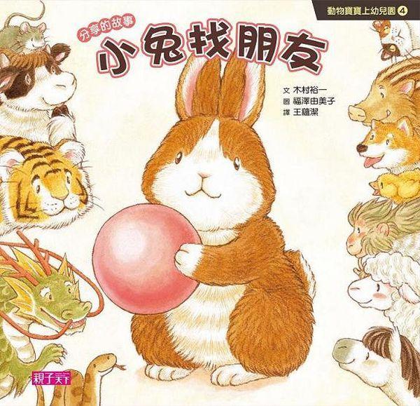 動物寶寶上幼兒園4:小兔找朋友