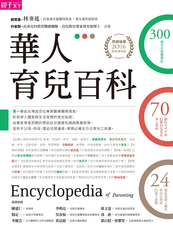 華人育兒百科(2016新知增修版)