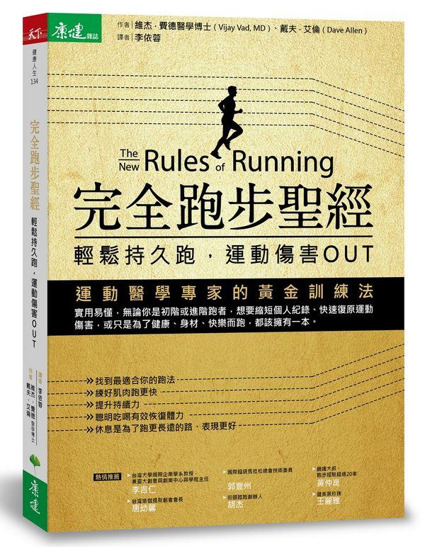 完全跑步聖經:輕鬆持久跑,運動傷害OUT