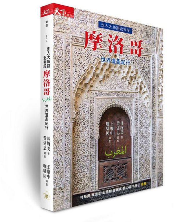 走入大絲路北非段:摩洛哥世界遺產紀行