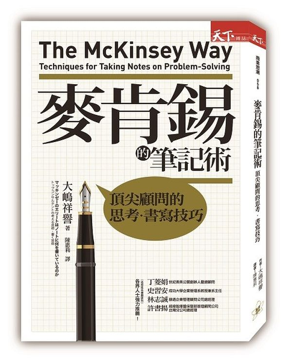 麥肯錫的筆記術:頂尖顧問的思考.書寫技巧