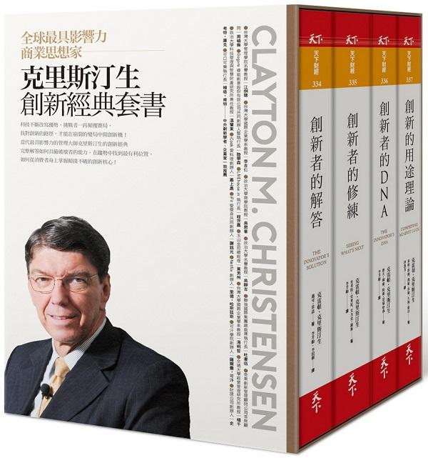 克里斯汀生創新經典套書(共4冊):創新者的解答、創新者的修練、創新者的DNA、創新的用途理論
