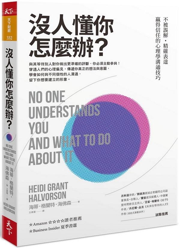 沒人懂你怎麼辦?:不被誤解.精確表達.贏得信任的心理學溝通技巧