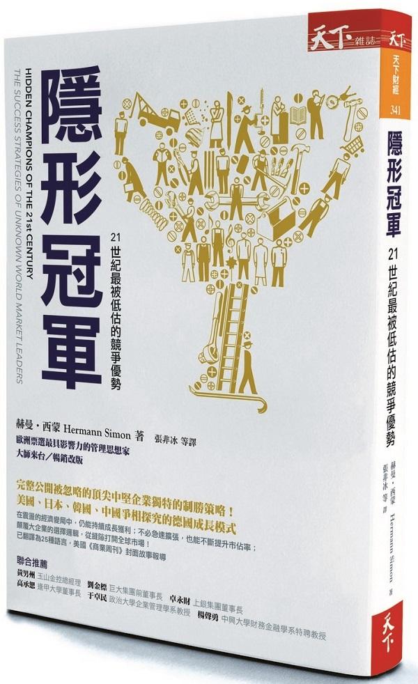 隱形冠軍:21世紀最被低估的競爭優勢(暢銷改版)