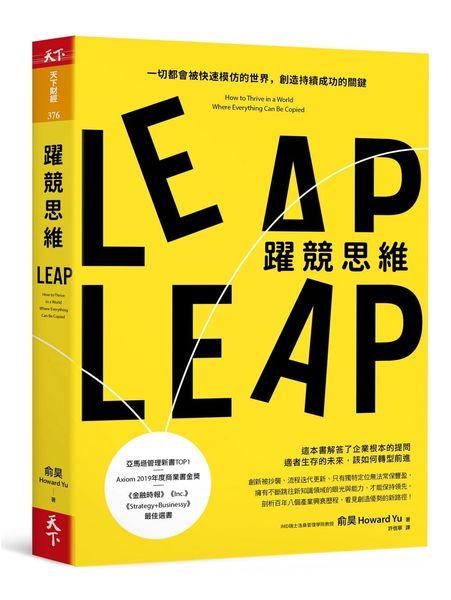 躍競思維:一切都會被快速模仿的世界,創造持續成功的關鍵