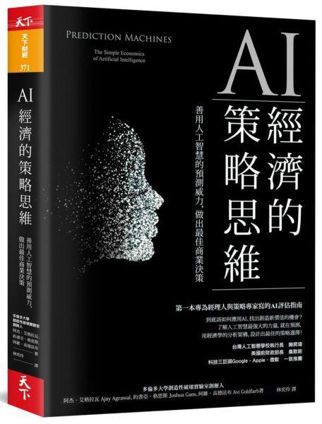 AI經濟的策略思維:善用人工智慧的預測威力,做出最佳商業決策