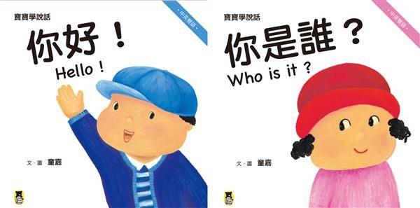 寶寶學說話:我會打招呼套書 (2冊不分售)