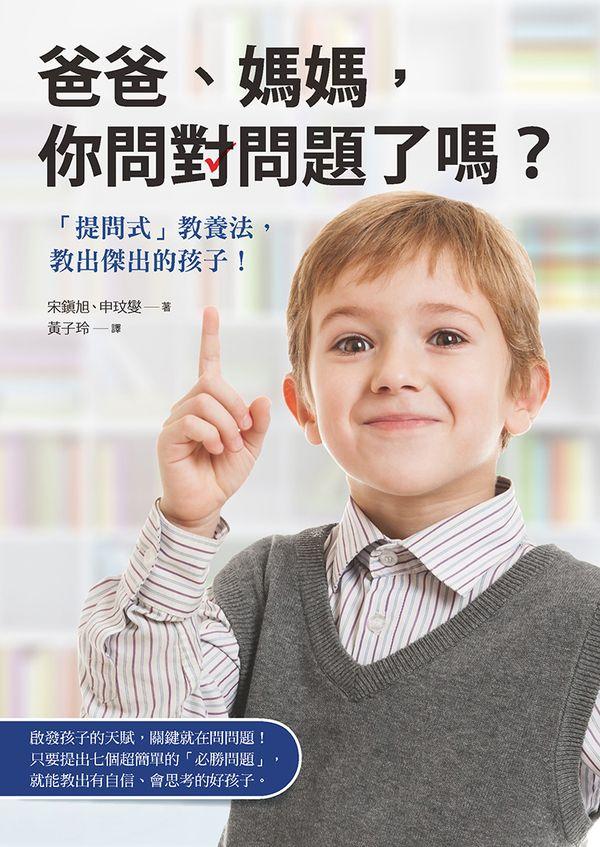 爸爸、媽媽,你問對問題了嗎?啟發孩子的天賦,關鍵就在問問題!