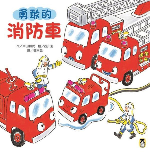 勇敢的消防車