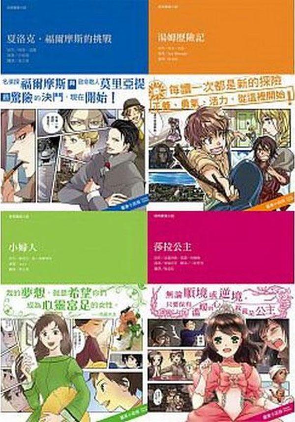 經典圖像小說(全套四冊)