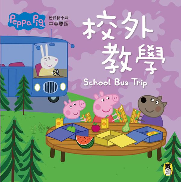 Peppa Pig粉紅豬小妹:校外教學